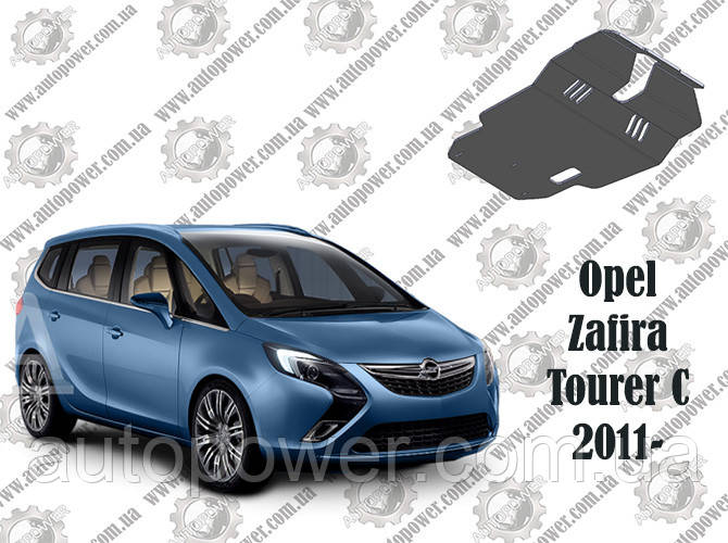 Защита Opel Zafira Tourer C МКПП/АКПП V-1.6, 1.3 CRDI 2011--