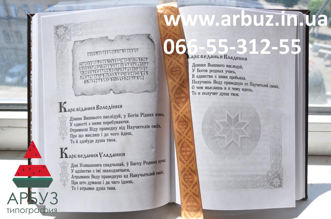 Верстка текстів книг, газет і поліграфії