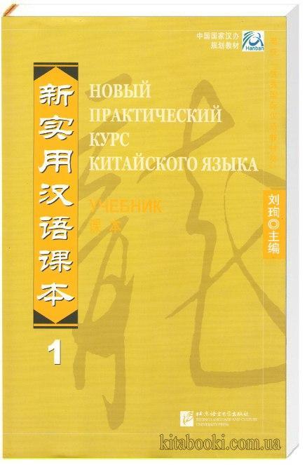 Новый практический курс китайского языка 1 - учебник (черно-белый)