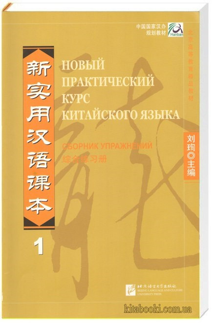 Новый практический курс китайского языка 1- сборник упражнений
