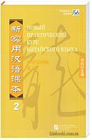 Новый практический курс китайского языка 2 - учебник (черно-белый)