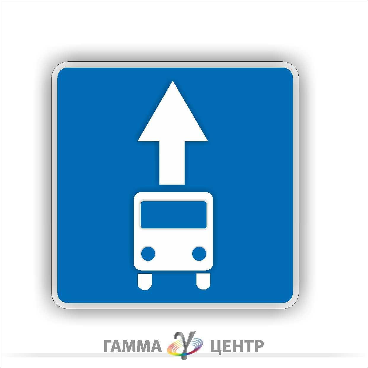 Дорожный знак 5.11 Полоса для движения маршрутных транспортных средств