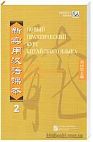 Новый практический курс китайского языка 2 - пособие для преподавателей