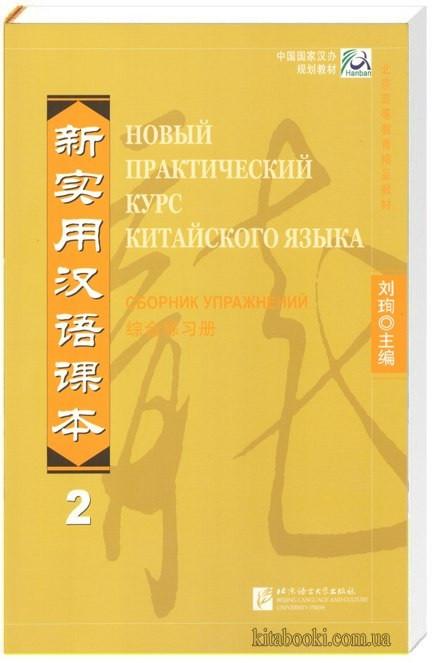 Новый практический курс китайского языка 2 - сборник упражнений