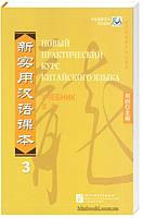 Новый практический курс китайского языка 3 - учебник (цветной)