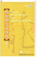 Новый практический курс китайского языка 3 - сборник упражнений