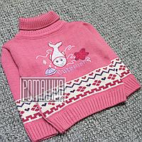 Свитер гольф под горло р 86 (92) 9-12 мес детский тёплый зимний вязаный для девочки детей ребёнку 4818 Розовый