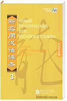 Новый практический курс китайского языка 3 - пособие для преподавателей