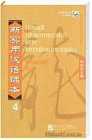 Новый практический курс китайского языка 4 - учебник (цветной)