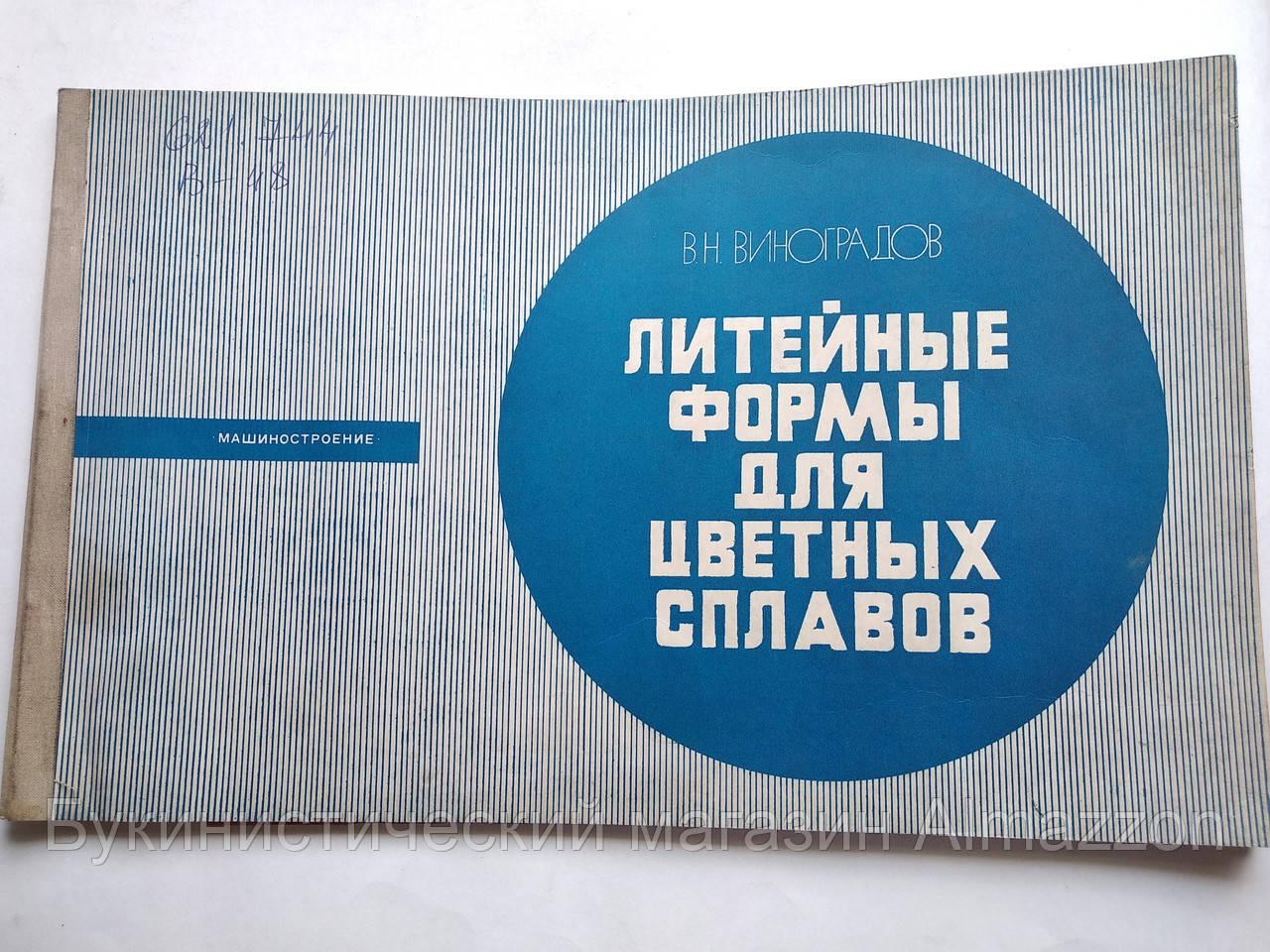 Литейные формы для цветных сплавов В.Н.Виноградов Альбом