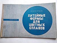 Литейные формы для цветных сплавов В.Н.Виноградов Альбом, фото 1