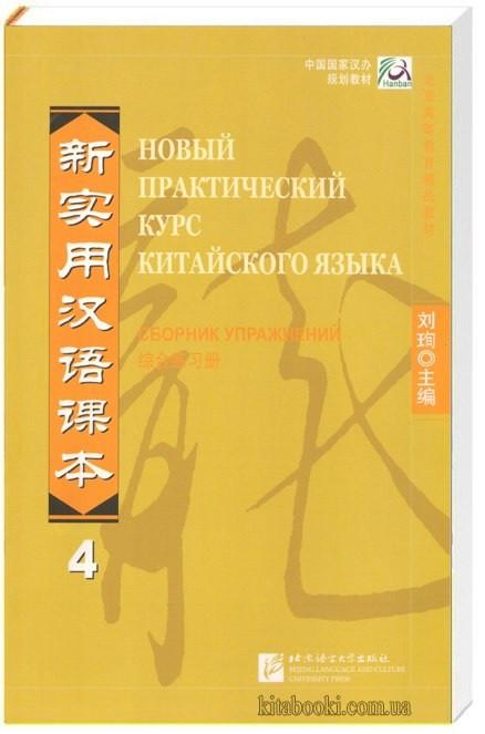 Сборник упражнений по китайскому языку Новый практический курс китайского языка 4 Черно-белый