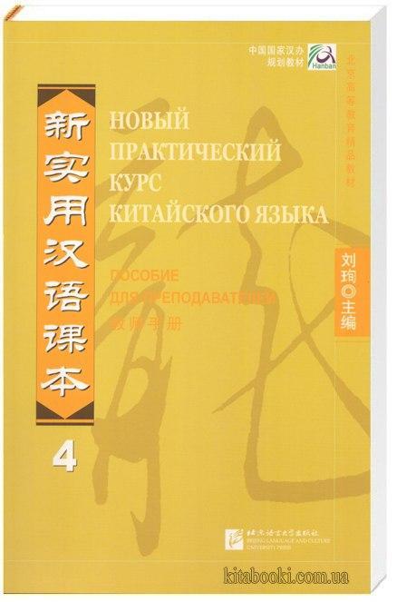Новый практический курс китайского языка 4 - пособие для преподавателей