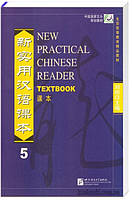 Новый практический курс китайского языка 5 - учебник - 新实用汉语课本-5