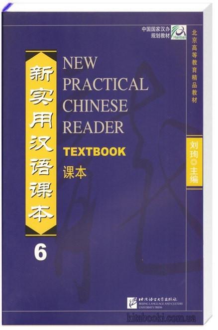 Учебник по китайскому языку Новый практический курс китайского языка 6 Черно-белый