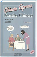 Пособие по китайскому языку Chinese Express Practise Chinese Практика китайского языка Средний уровень