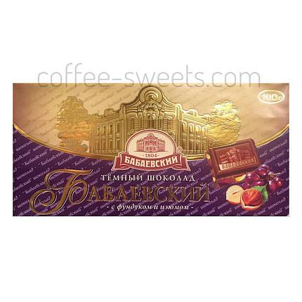 Шоколад Бабаевский 100г темный с фундуком и изюмом, фото 2