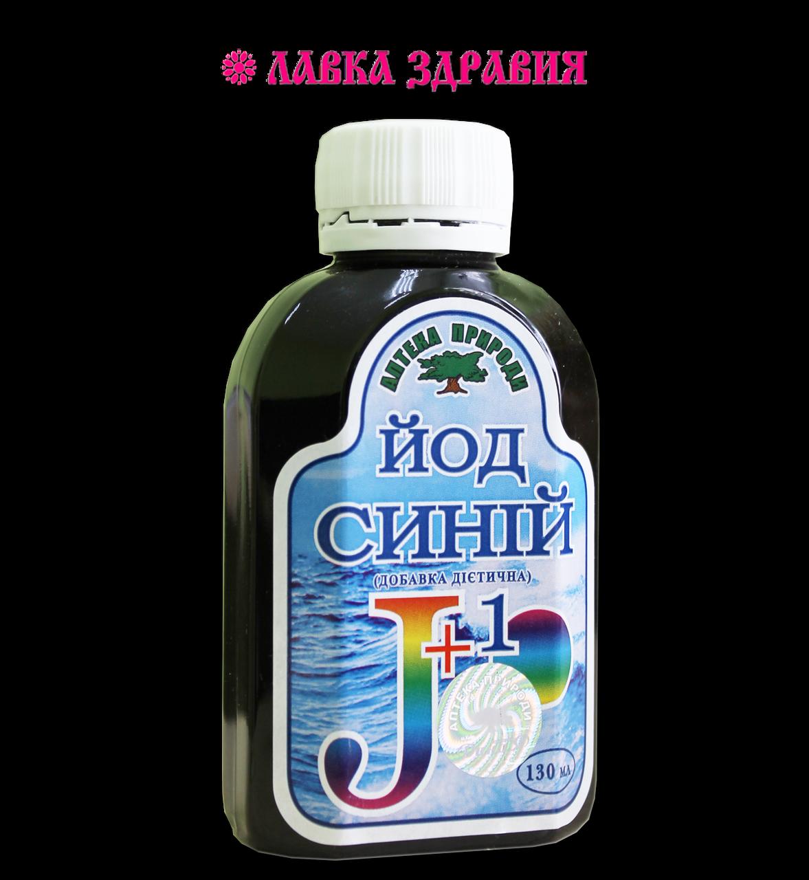 Синий Йод, 260 мл, Аптека Природы: продажа, цена в ...