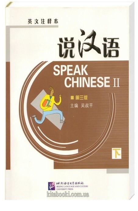 说汉语 - Speak Chinese 2