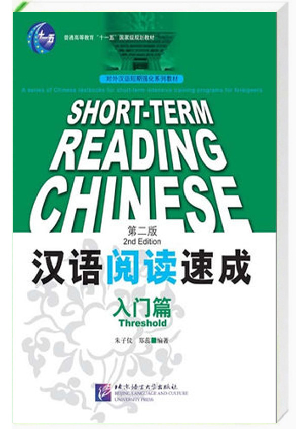 Short term reading Chinese. Threshold
