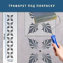 Трафарет для декоративной штукатурки, покраски с бесшовным рисунком., пластиковый трафарет, фото 3