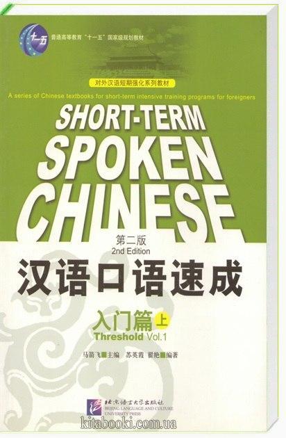 Short term spoken Chinese. Threshold 1