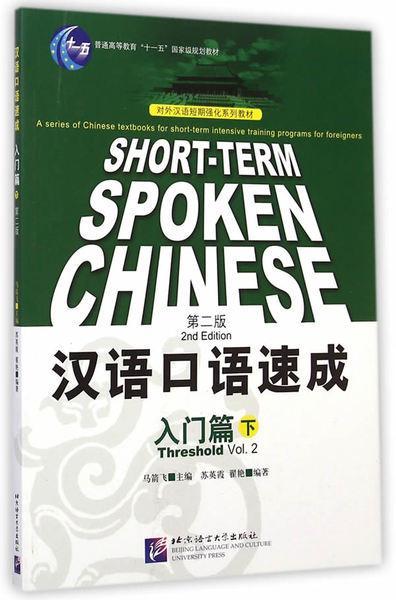 Short term spoken Chinese. Threshold 2