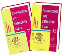 А. Ф. Кондрашевский Практический курс китайского языка Учебник по китайскому языку в 2-х томах 9-е издание