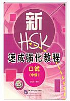 HSK 速成强化教程 口试 中级 Ускоренный курс подготовки к устному экзамену по китайскому языку среднего уровня HSKK2