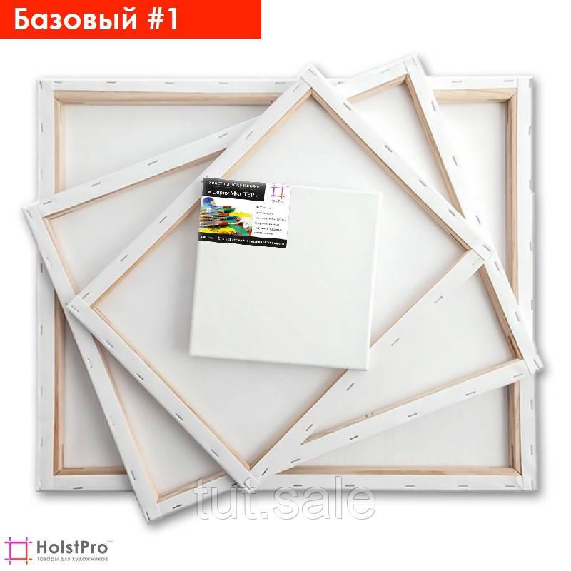 """Набор холстов """"Базовый №1"""", серии """"Эконом"""""""