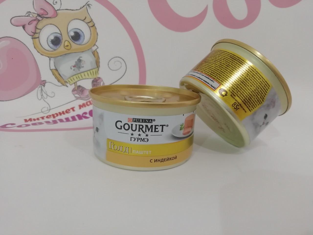 Консерва Gourmet Gold Гурме Голд Паштет з індичкою для кішок 85г