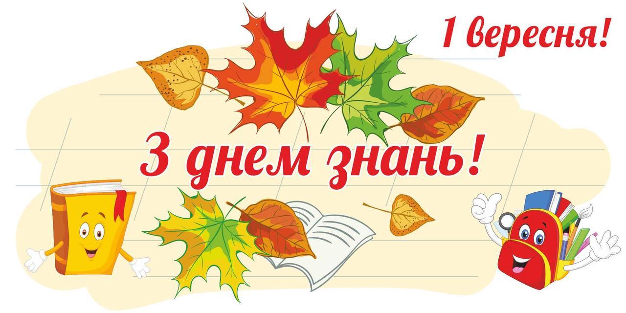 Купить плакат на первое сентября в школу, день знаний, банеры и плакаты для  школы, сада