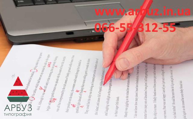 Вычитка текстов книг, журналов и статей