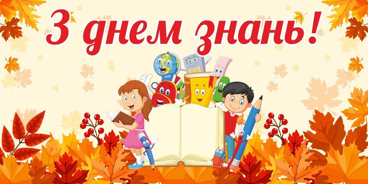 Купити банер, плакат на перше вересня в школу, банери та плакати для садів і шкіл, день знань, ціна, недорого