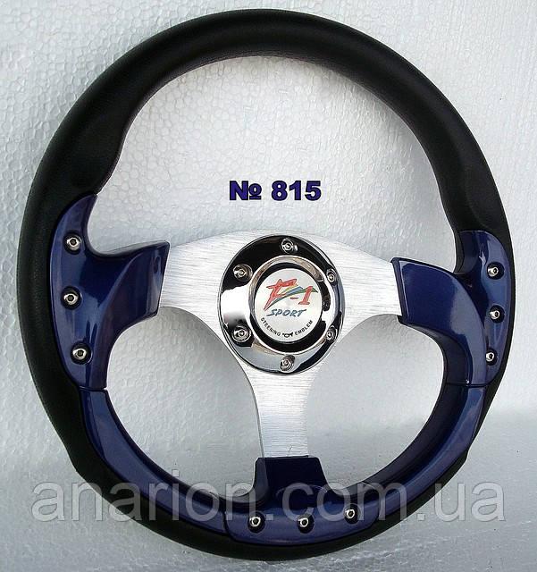 Руль №815 (синий).