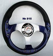 Руль №815 (синий)., фото 1