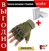 Перчатки тактические с открытыми пальцами Oakley+ПОВЕРБАНК В ПОДАРОК