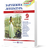 9 клас хрестоматія зарубіжна література (програма 2017)  Світленко