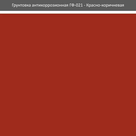 Грунтовка антикороззионная алкидная «ГФ-021» красно-коричневая 2,8кг Ролакс, фото 2
