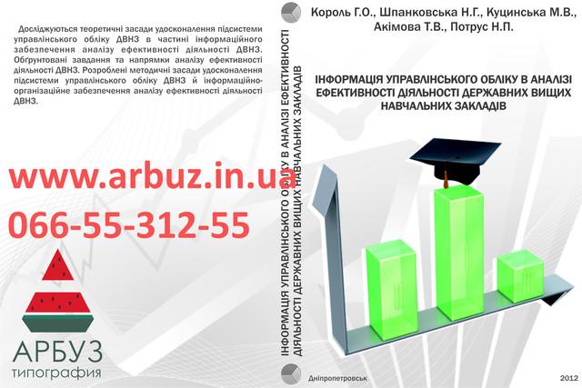 Дизайн обложек книг, журналов, газет, брошюр, каталогов Днепропетровск
