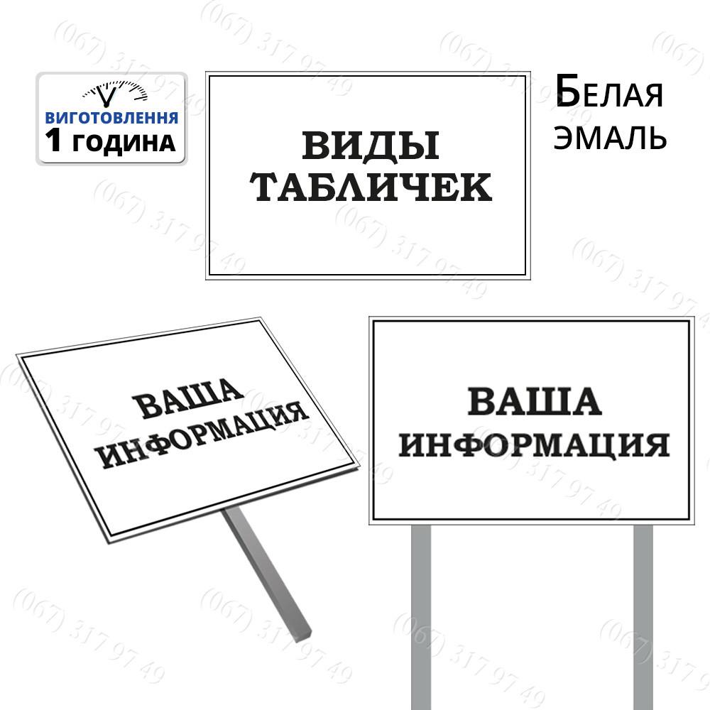 tablichki_vasha_info_belyj_1.jpg
