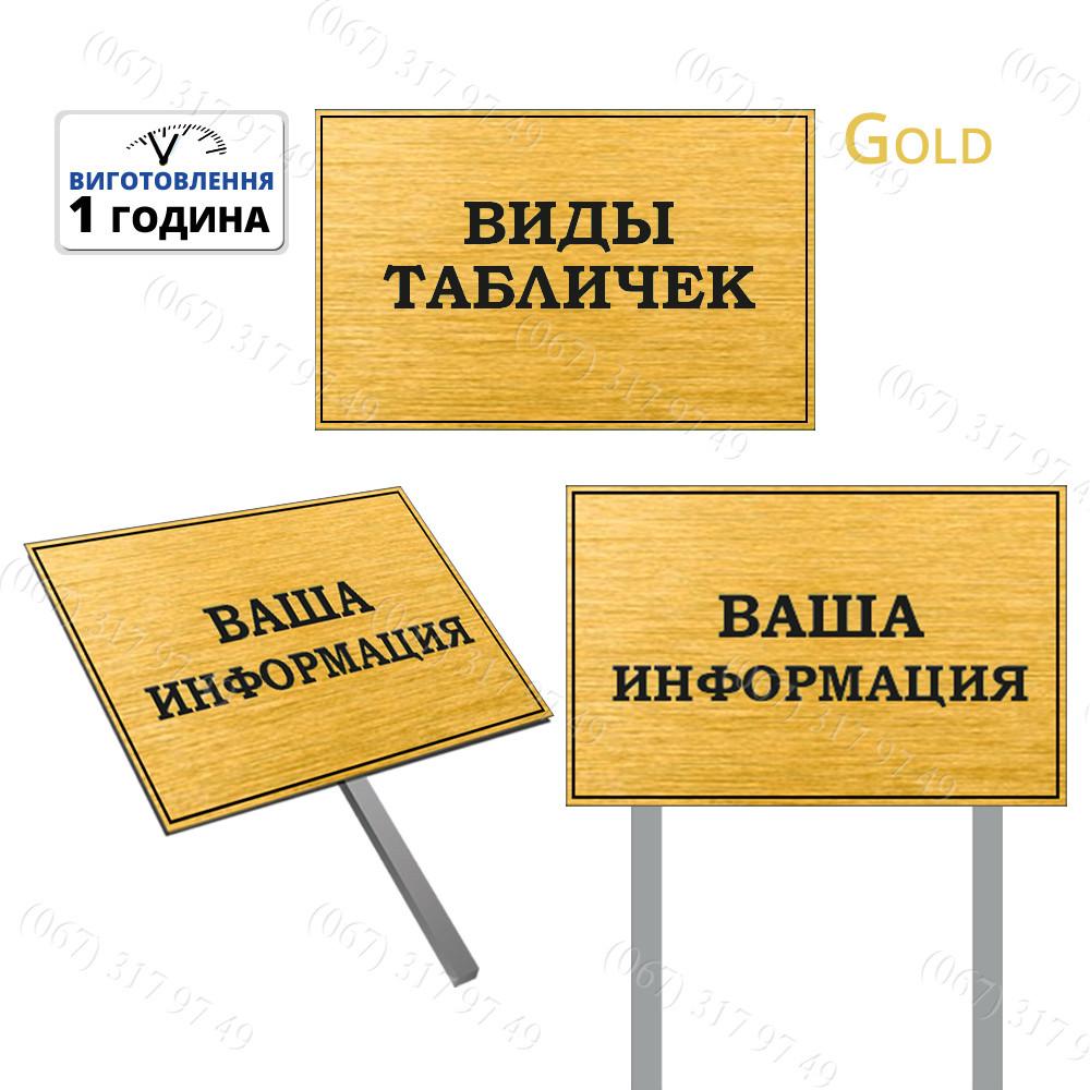 tablichki_vasha_info_zoloto.jpg