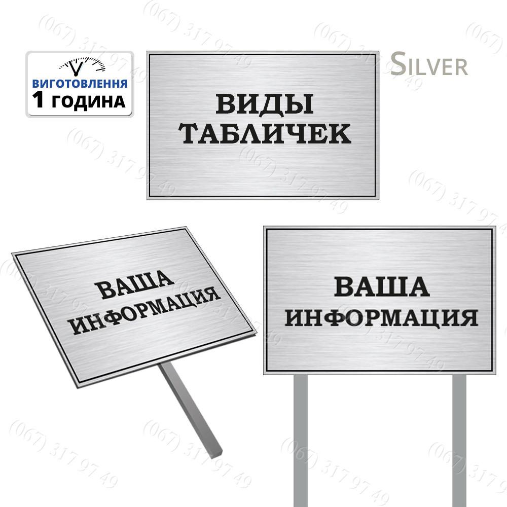 tablichki_vasha_info_serebro.jpg