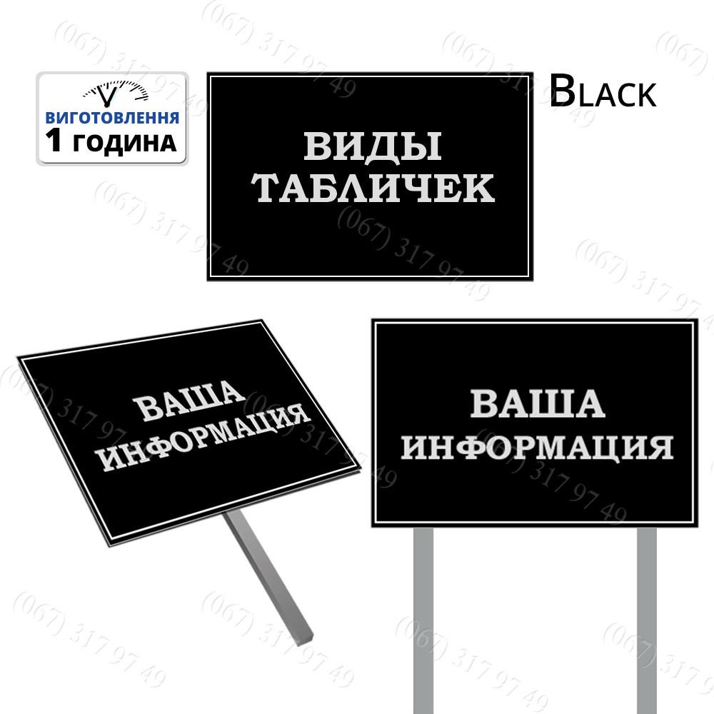 tablichki_vasha_info_chernyj.jpg