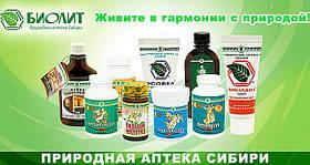 Серия БИОЛИТ Арго ЭКСКЛЮЗИВ (натуральные препараты на основе экстрактов растений СИБИРИ)