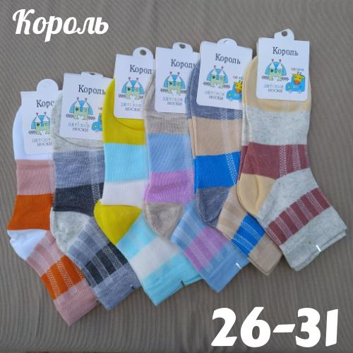 Носки детские - подростковые  демисезонные КОРОЛЬ хлопок 26-31р ассорти  НДД-08453