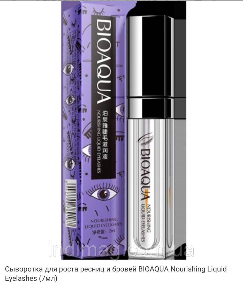 Сыворотка для роста ресниц и бровей BIOAQUA Nourishing Liquid Eyelashes (7мл)