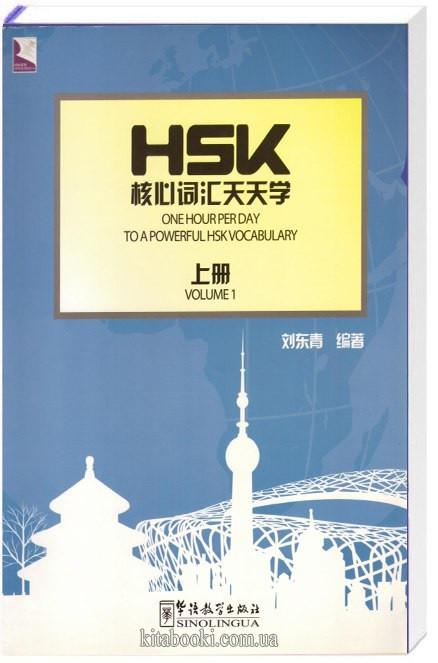 One hour per day to a powerful HSK Vocabulary 上册 Volume 1 За один час к полному овладению лексикой HSK Книга 1