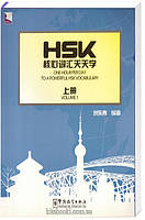 1 Hour per Day to a Powerful HSK Vocabulary 1 - За один час в день к полному владению лексикой HSK (Книга 1)