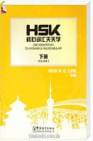 1 Hour per Day to a Powerful HSK Vocabulary 3 - За один час в день к полному владению лексикой HSK (Книга 3)